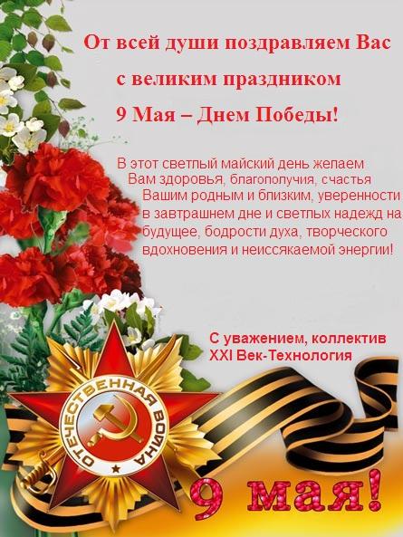 Бессмертный полк поздравление с 9 мая